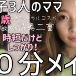 【ママメイク】ナチュラルコスメで作る奥二重さんのアイメイクも★【時短メイク】