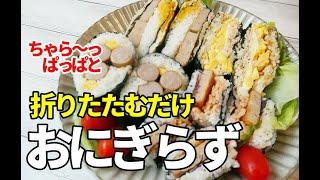 『おにぎらず』の簡単な作り方!☆余った食材で作れるランチにピッタリな逸品!☆