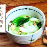【料理】レンジで作れちゃう超簡単レシピ『アンチョビキャベツ』