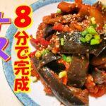 【ナスキムチ レシピ】超簡単!食物繊維たっぷり なすキムチの作り方|簡単に旬のキムチ 作り方|ダイエットに良い茄子キムチ レシピ