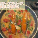 【超簡単レシピ】美容家のススメる魚料理が美味しすぎる!!!【夏バテ解消】