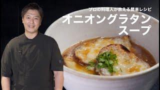 【プロの料理人が教える簡単レシピ】おもてなしにも!「オニオングラタンスープ」|川手寛康シェフ