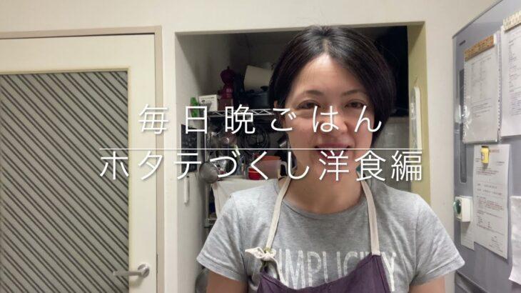 【ホタテ料理(洋食編)の作り方】無添加•簡単•健康レシピ✨分かりやすい動画解説♪