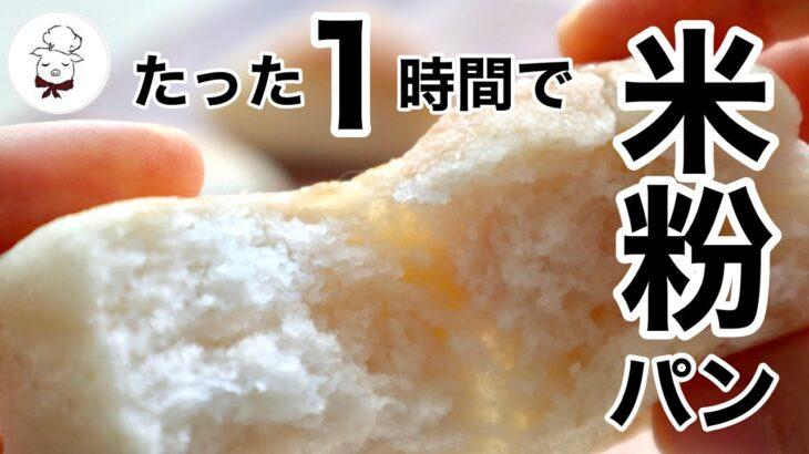 ミキサー不使用【最も簡単で美味しい作り方】サイリウムでグルテンフリーの米粉パン 小麦粉不使用のパン 動物性食品不使用 トースターやフライパンでも 