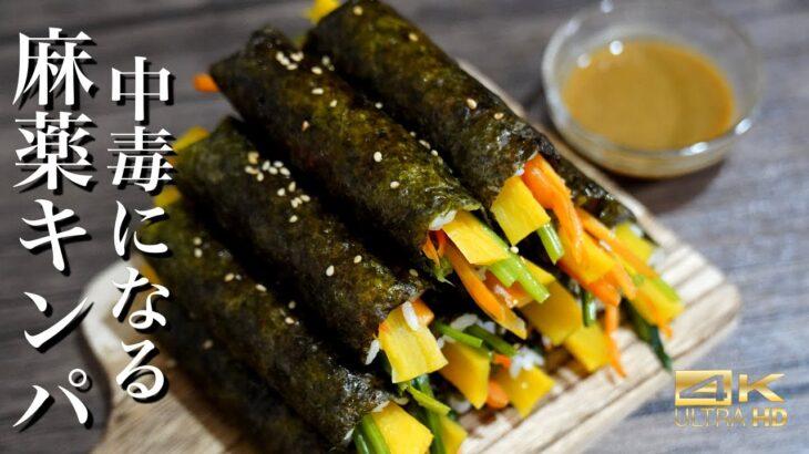 【韓国料理レシピ】市場で人気ひと口サイズの麻薬キンパ!美味しすぎて中毒性があります!恵方巻 節分