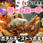 🇰🇷韓国料理)カボチャレシピ/カボチャチーズトッポキ作り方(ハロウィン料理!)