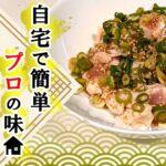 【鶏ささみレシピ】超簡単な鶏ささみ料理「とりわさ」の作り方!!!