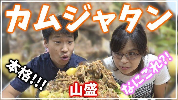 日本人妻絶賛料理!!! すごく簡単に作れる本格カムジャタン作り方+食べ方