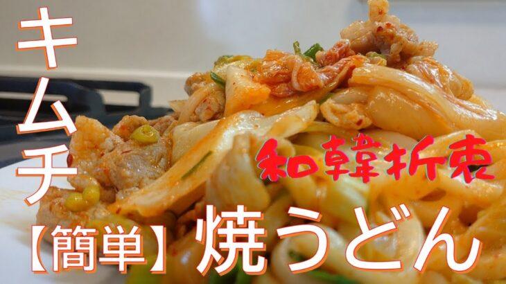 【韓国家庭料理レシピ】「簡単」キムチ焼うどん!~キムチレシピ~「韓国料理レシピ」~うどんアレンジ料理~