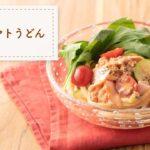 【レンジで簡単】ツナトマトうどん【時短レシピ】