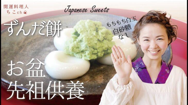 【お盆に開運!精進料理】枝豆×白玉レシピ「ずんだ餅」の作り方|白砂糖を使わない簡単健康おやつ
