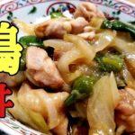 レンジで簡単!鶏の生姜焼き丼の作り方
