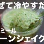 【混ぜて冷やすだけ】濃厚オートミールアイスシェイク オートミールレシピ   作り方   糖質制限   料理ルーティン   時短   ずぼら飯