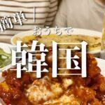 【おうち居酒屋】パパっと簡単韓国おつまみで幸せ晩酌
