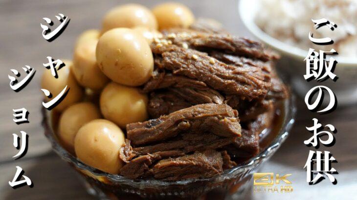 【韓国料理レシピ】自信作 ジャンジョリムのレシピ公開!米泥棒の衝撃の美味しさ ジャンジョリム作り方 韓国醤油漬け作り方 韓国おかずレシピ