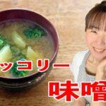 ブロッコリーの味噌汁の作り方♪初心者さん向け料理レシピ動画