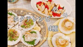 【ホタテ料理3品の作り方】無添加•簡単•健康レシピ✨分かりやすい動画解説♪