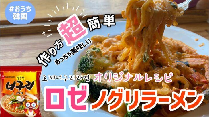 韓国の流行り!ロゼノグリラーメン作り方(簡単に美味しくできるオリジナルロゼノグリラーメンレシピ)