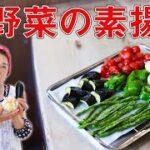 【簡単】夏野菜の素揚げ|味付けは塩のみ!オススメ素揚げレシピ
