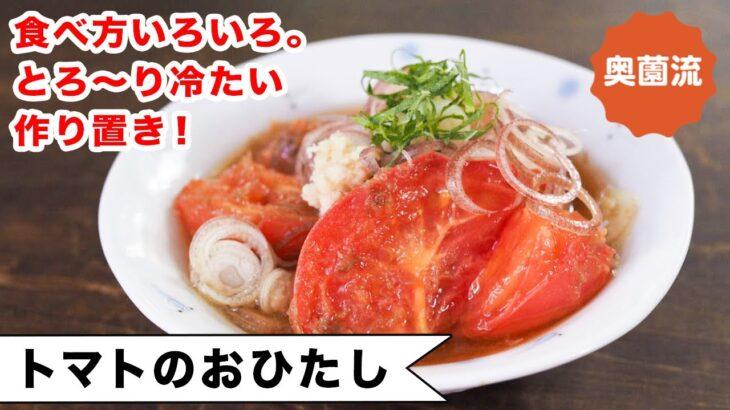 食べ方いろいろ。とろ~り冷たい作り置き。生のトマトを超えるおいしさです。