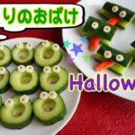 ハロウィン料理☆フードアートおばけきゅうり【簡単レシピ】野菜飾り切り