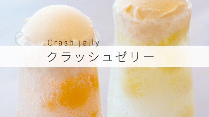 【飲む酢で簡単】クラッシュゼリーの作り方│料理研究家:麻生怜菜