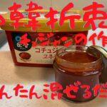 【韓国家庭料理レシピ】「簡単」チョジャン 旨辛万能ダレ ~チョジャンの作り方~
