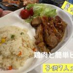 【夏休みお昼ご飯】鶏肉レシピ 簡単炊飯器ご飯