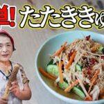 【簡単】たたききゅうり作り方 ポリポリ止まらぬきゅうりレシピ