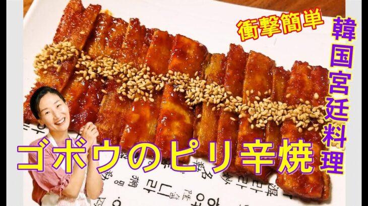 【韓国宮廷料理 レシピ】🥰ゴボウコチュジャン焼き作り方・レシピ🥰ごぼうの食感と風味を活かせてどんな料理とも相性が良い ゴボウコチュジャン焼き レシピ ごぼうコチュジャン焼き 作り方