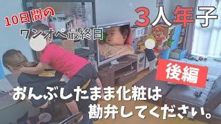 【モーニングルーティン】3人年子ママのワンオペ最終日、用意が進まない…|育児vlog