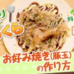 【プロ監修】vol.143 お好み焼き(豚玉)の作り方【料理の基本】