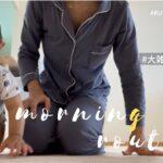 【モーニングルーティン】0歳男の子、育休ママの朝