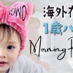 【海外子育て】1歳児ハーフベビーのモーニングルーティン【バイリンガル】