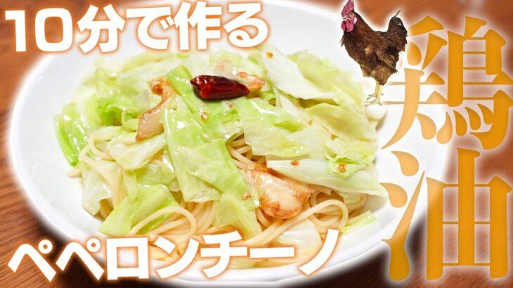 【10分料理】アンチョビとキャベツの簡単ペペロンチーノ!