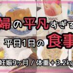 【時短夜ご飯】レンジ活用簡単10分レシピ|料理は家族のためじゃなきゃ頑張れない|アラサー妊婦ママの献立と食事【ズボラ飯】