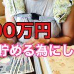 【低収入】100万円貯めた貯金方法!ずぼらでも貯まった。家計管理/節約主婦