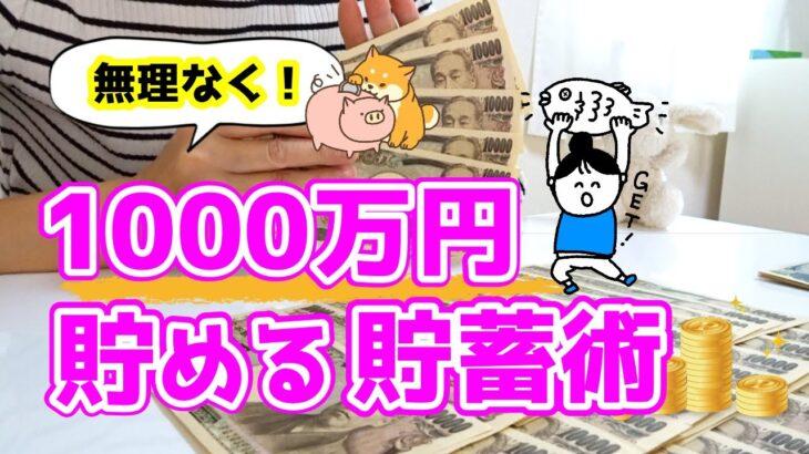【貯金1000万円】節約/貯めるための道筋/貯金術