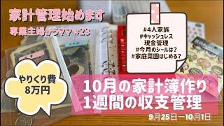 【家計管理】節約/10月の家計簿/やりくり費8万円/セリアのシール/家庭菜園/キャッシュレス現金管理