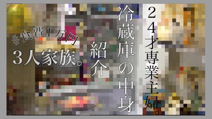 【冷蔵庫の中身紹介】〜食費1万円家族の冷蔵庫の中身とは〜 食費1万円/冷蔵庫の中身/節約/専業主婦