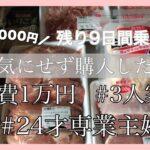 【1ヶ月食費1万円】〜節約気にせず、まとめ買いした結果、残金が、、、〜 まとめ買い/購入品/買い物ルーティン/食費1万円/専業主婦/半額ハンター