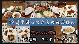 【節約主婦】19時半帰宅からの夜ご飯/ワンオペ育児/パート主婦/節約料理