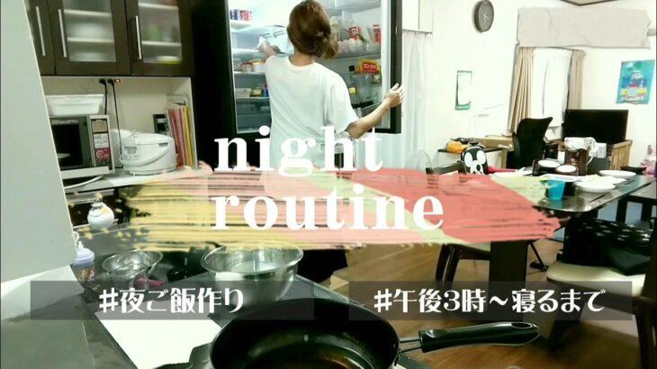 【ナイトルーティン】2児ママの夜|夜ご飯作り【主婦ルーティン】【家事ルーティン】【とある日】