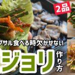 サムギョプサル食べる時!欠かせない「パジョリ」作り方(2品ネギ.ニラレシピ)