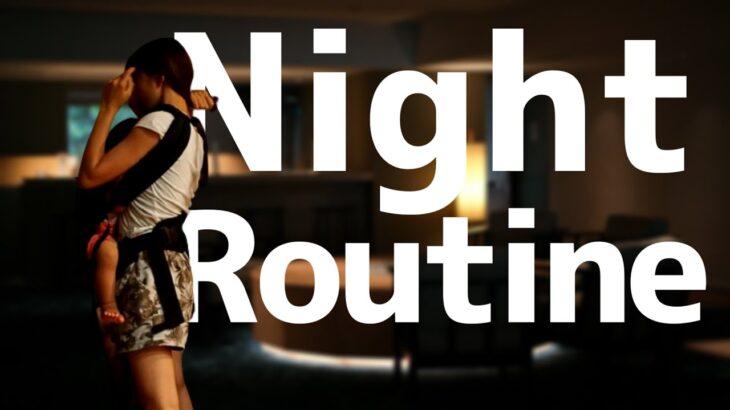 【20代ママ】ナイトルーティン|2人の子供の育児~深夜のパパとの過ごし方|How mama of 2 spends at night