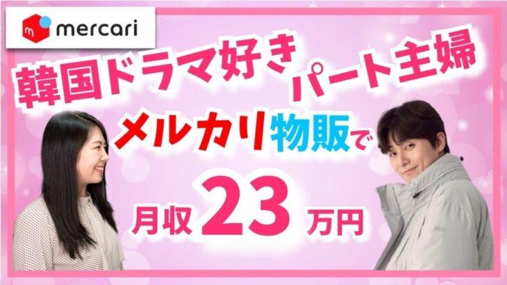 【メルカリ/在宅ワーク/副業】韓国ドラマ好き主婦が好きなことをして月収23万円稼ぐ🍀