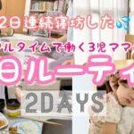 【平日ルーティン】寝坊した平日2日間!フルタイム3児ママ