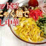 【ダイエット生活 #3】こんにゃく麺で冷やし中華/【簡単・時短・節約・ズボラ飯】
