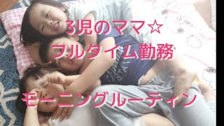 3児のママ☆ フルタイム勤務 (モーニングルーティン)