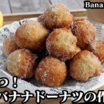 バナナドーナツの作り方☆材料3つ!ホットケーキミックスで簡単☆バナナたっぷり!ふわふわモチモチのバナナドーナツです♪-How to make Banana Donuts-【料理研究家ゆかり】